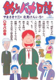 釣りバカ日誌(4) 漫画