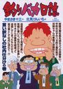 釣りバカ日誌(79) 漫画