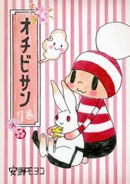 オチビサン 7巻 漫画