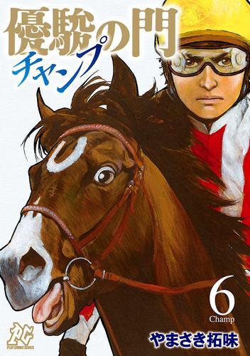 優駿の門チャンプ 6 漫画