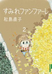 すみれファンファーレ(2) 漫画