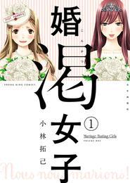 婚渇女子(1) 漫画
