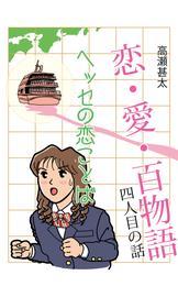 恋・愛・百物語 四人目の話 ヘッセの恋ことば 漫画