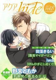 アクアhide vol.8 漫画