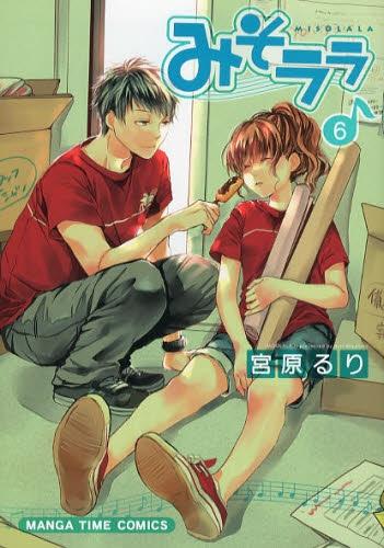 みそララ (1-6巻 全巻) 漫画