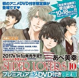 SUPER LOVERS 10巻[プレミアムアニメDVD付き限定版]