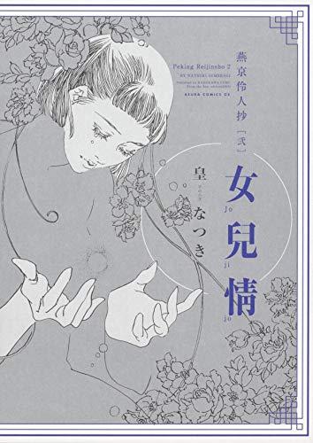 燕京伶人抄 (1-2巻 最新刊)