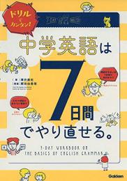【学参】ドリルでカンタン!中学英語は7日間でやり直せる。
