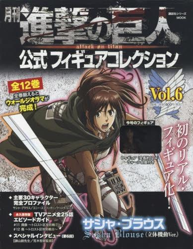 月刊 進撃の巨人 公式フィギュアコレクション Vol.6 サシャ・ブラウス(立体機動Ver.) 漫画