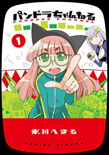 パンドラちゃんねる(1巻 最新刊)