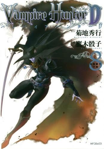 バンパイアハンターD (1-8巻 最新刊) 漫画