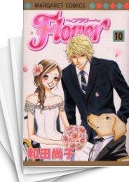 【中古】Flower〜フラワー〜 (1-10巻) 漫画
