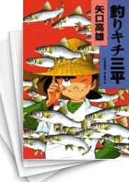 【中古】自選集 釣りキチ三平 (1-10巻) 漫画