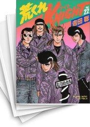 【中古】荒くれKNIGHT (1-28巻) 漫画