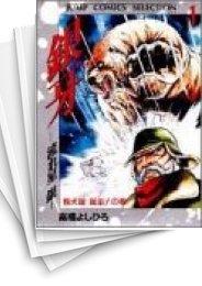 【中古】銀牙 〜流れ星銀〜 (1-10巻) 漫画