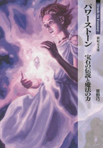 【ライトノベル】パワーストーン 宝石の伝説と魔法の力(全 漫画