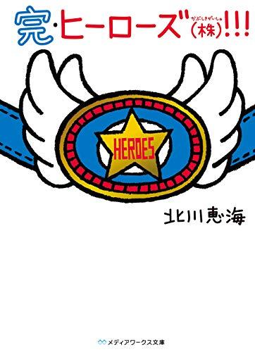【ライトノベル】ヒーローズ(株)!!! 漫画