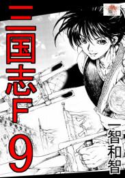 三国志F 7 冊セット最新刊まで 漫画