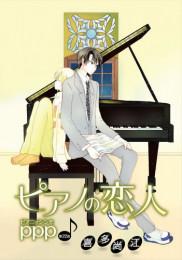 花丸漫画 ピアノの恋人 ppp 8 冊セット最新刊まで 漫画