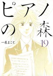 ピアノの森(19) 漫画