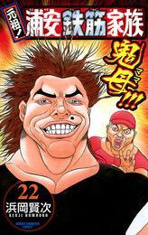 元祖! 浦安鉄筋家族 22 漫画