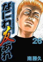 なにわ友あれ(26) 漫画