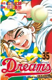 Dreams(35) 漫画
