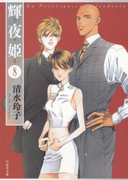 輝夜姫 8巻 漫画