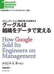 グーグルは組織をデータで変える 漫画