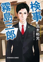 検事霧島三郎