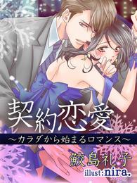 契約恋愛 ~カラダから始まるロマンス~