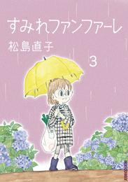 すみれファンファーレ(3) 漫画