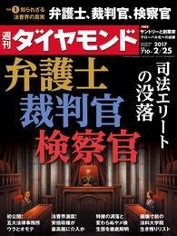 週刊ダイヤモンド 17年2月25日号 漫画