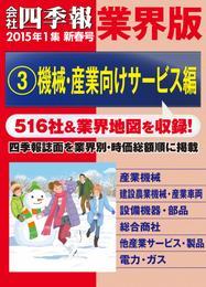 会社四季報 業界版【3】機械・産業向けサービス編 (15年新春号)