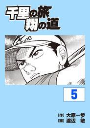 千里の旅 翔の道 5 漫画