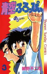 青空ふろっぴぃ(3) 漫画