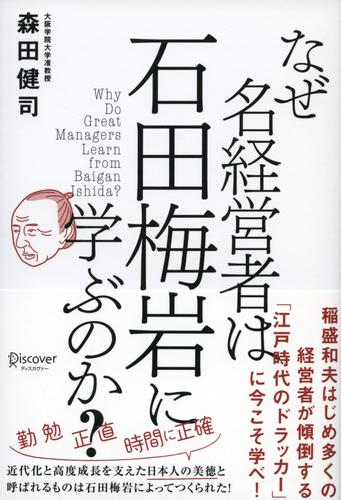 なぜ名経営者は石田梅岩に学ぶのか? 漫画