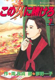 この女に賭けろ(7) 漫画