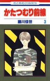 かたつむり前線 3巻 漫画