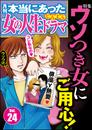 本当にあった女の人生ドラマウソつき女にご用心! Vol.24 漫画