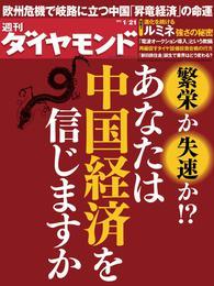 週刊ダイヤモンド 12年1月21日号 漫画