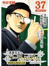 真壁先生のパーフェクトプラン【分冊版】37話 漫画