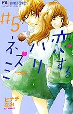 恋するハリネズミ (1-5巻 全巻) 漫画