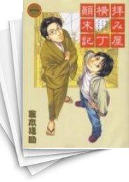 【中古】拝み屋横丁顛末記 (1-27巻) 漫画