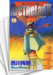 【中古】アークザラッド2〜炎のエルク〜 (1-10巻) 漫画
