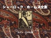 シャーロック・ホームズ全集 2 冊セット最新刊まで 漫画