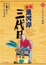 築地魚河岸三代目 42 冊セット全巻