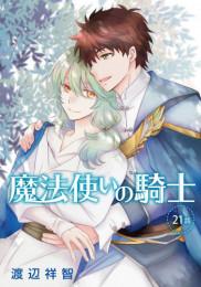 花丸漫画 魔法使いの騎士 10 冊セット最新刊まで 漫画