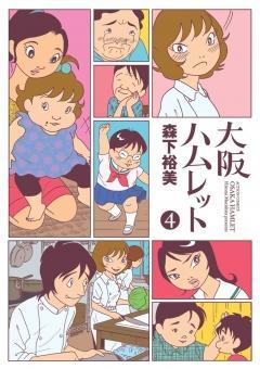 大阪ハムレット  漫画