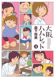 大阪ハムレット 4巻 漫画
